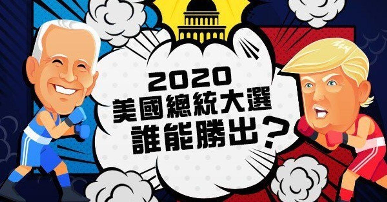 聯合新聞網 2020 美國大選即時開票網站