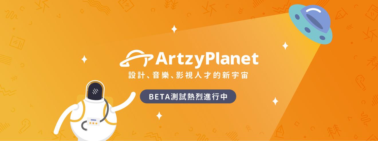 ArtzyPlanet