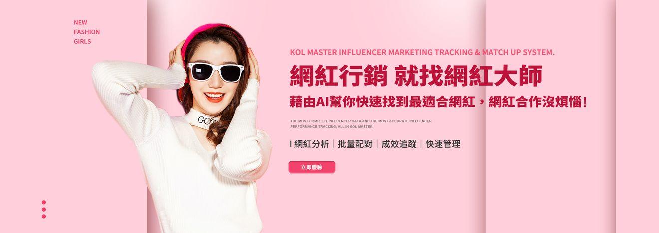 KOL Master AI智能網紅行銷配對系統