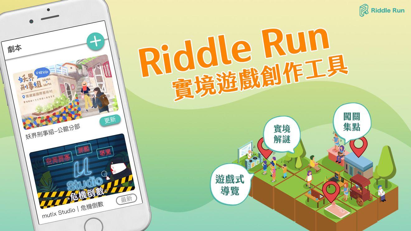 Riddle Run|實境遊戲創作工具