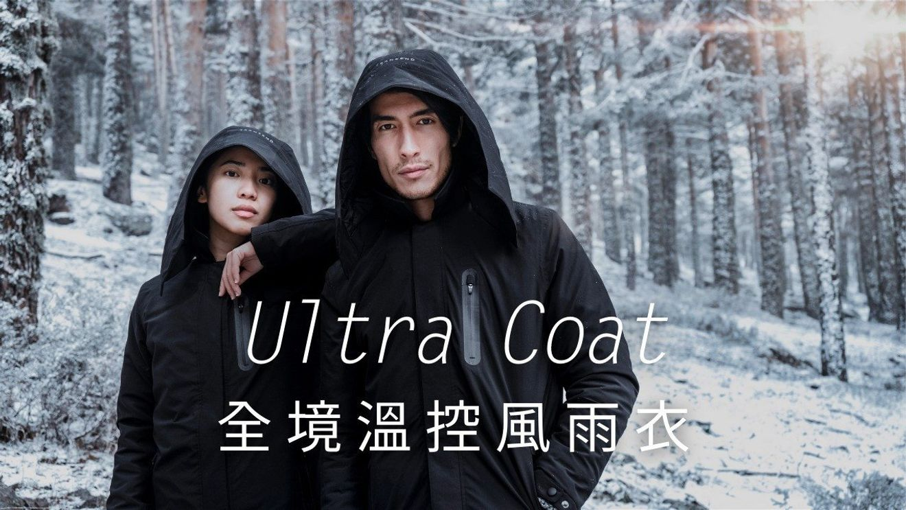 Ultra Coat – 全境溫控風雨衣|挑戰你的環境 操控你的溫度