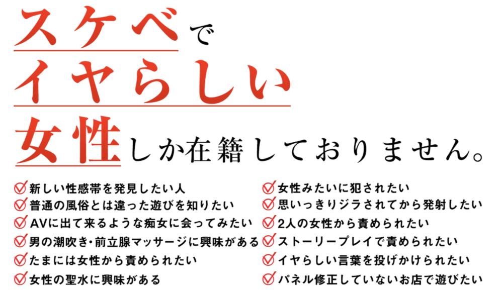 新大阪 秘密