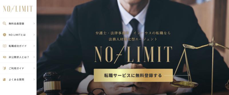 弁護士転職エージェントNO-LIMIT
