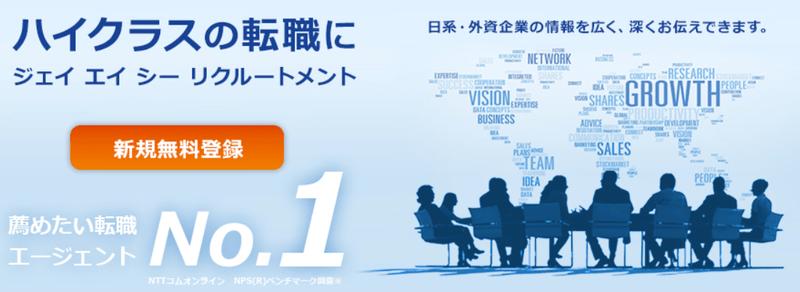 https://s3-ap-northeast-1.amazonaws.com/tenshoku-prod2/ckeditor_assets/pictures/742/content_JAC%E3%83%AA%E3%82%AF%E3%83%AB%E3%83%BC%E3%83%88.png