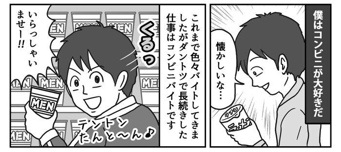 New manga conveni 1