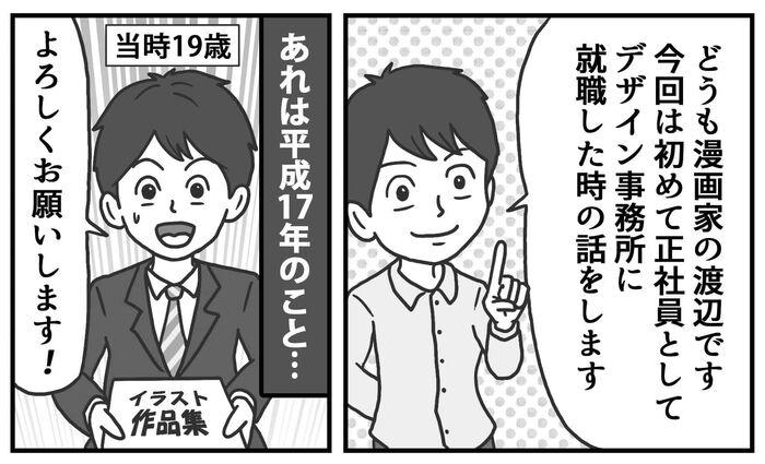 New manga designer 1 min