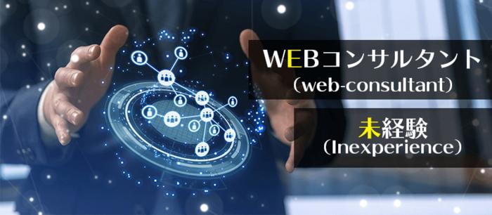 Web%e3%82%b3%e3%83%b3%e3%82%b5%e3%83%ab%e3%82%bf%e3%83%b3%e3%83%88 %e8%bb%a2%e8%81%b7 %e6%9c%aa%e7%b5%8c%e9%a8%93