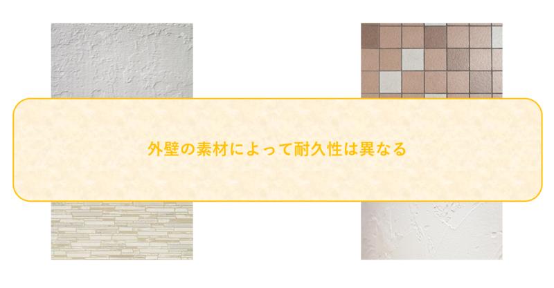 外壁の素材によって耐久性は異なる