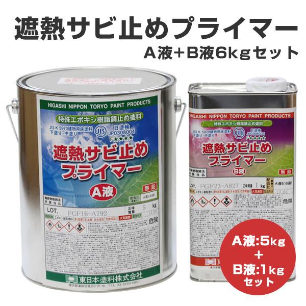 防さび用プライマー塗料 商品例