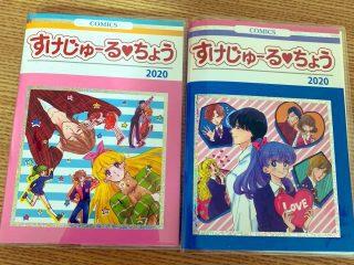 乙女心を直撃! セリアで売ってるスケジュール手帳の表紙が往年の少女漫画風でおもしろい