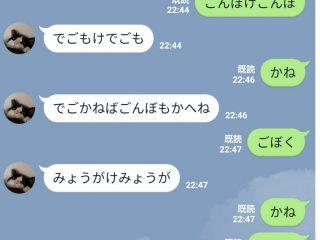 秋田弁の話し言葉でやりとりしているLINEの文章が呪文にしか見えない