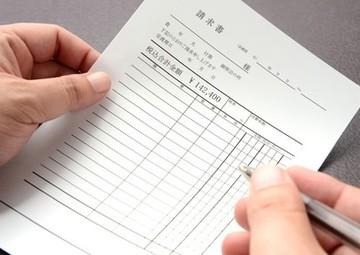 請求書の書き方