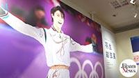 Hanyu exhibition starts in Tokyo