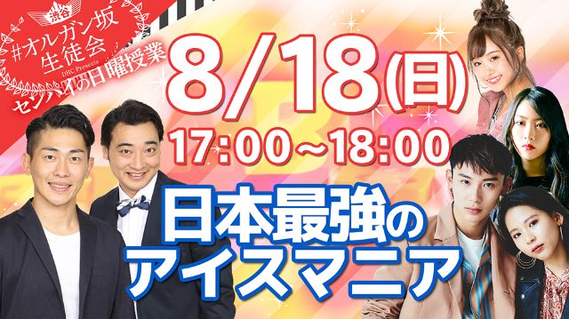 【DHC】2019/8/18(日) センパイの日曜授業【#渋谷オルガン坂生徒会】
