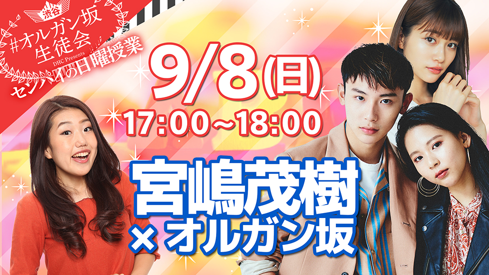 【DHC】2019/9/8(日) センパイの日曜授業【#渋谷オルガン坂生徒会】