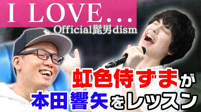 【I LOVE.../Official髭男dism】虹色侍ずま特別レッスン!本田響矢が挑戦する、音程をもっと上手にとる方法!【オルガン坂生徒会】