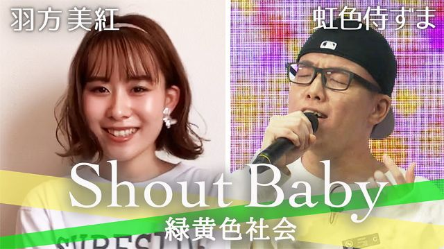 【Shout Baby/緑黄色社会】圧倒的な低音・正確な音程で歌いこなす美女シンガーとコラボしてみた!虹色侍ずまの超人的なロングトーンにも注目!【しばりのど自慢】【オルガン坂生徒会】