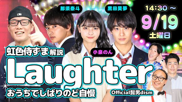 【DHC】2020/9/19(土) 虹色侍ずま解説 Laughter/Official髭男dism しばりのど自慢【渋谷オルガン坂生徒会】