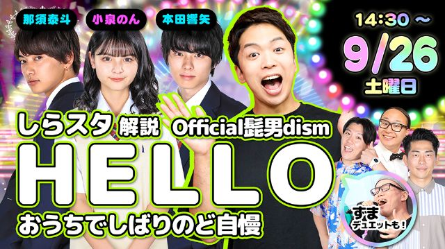 【DHC】2020/9/26(土) しらスタ解説 HELLO/Official髭男dism しばりのど自慢【渋谷オルガン坂生徒会】