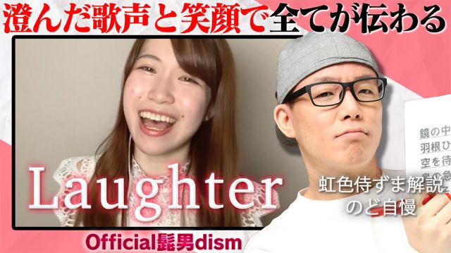 【Laughter】sinfoniaももんぬ登場!溢れる笑顔が💕✨【虹色侍ずま解説】【オルガン坂生徒会】