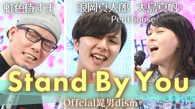 【Stand By You】Penthouseツインボーカルと虹色侍ずまが歌ってみた!【オルガン坂生徒会】