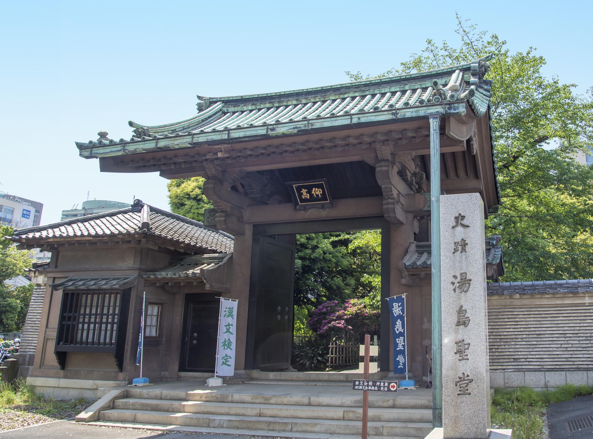 Yushima Seido Entrance Exterior