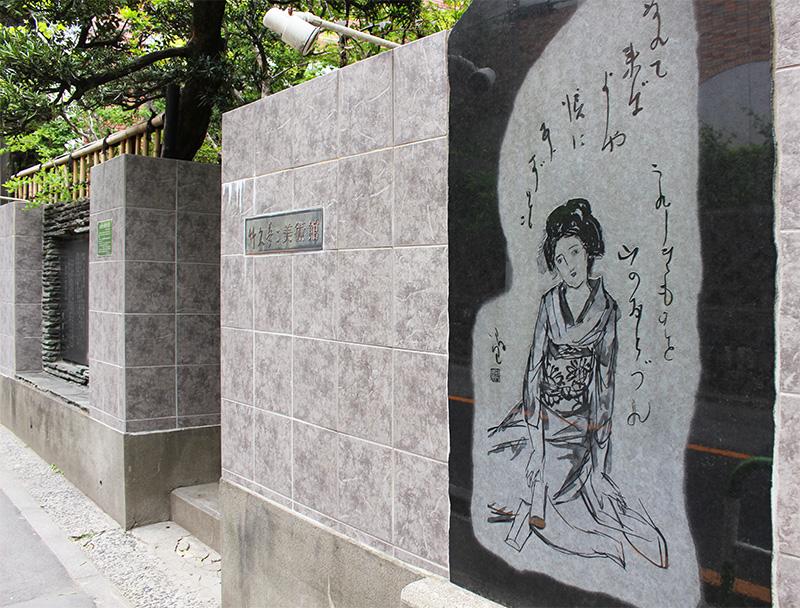 Takehisa Yumeji Museum of Art