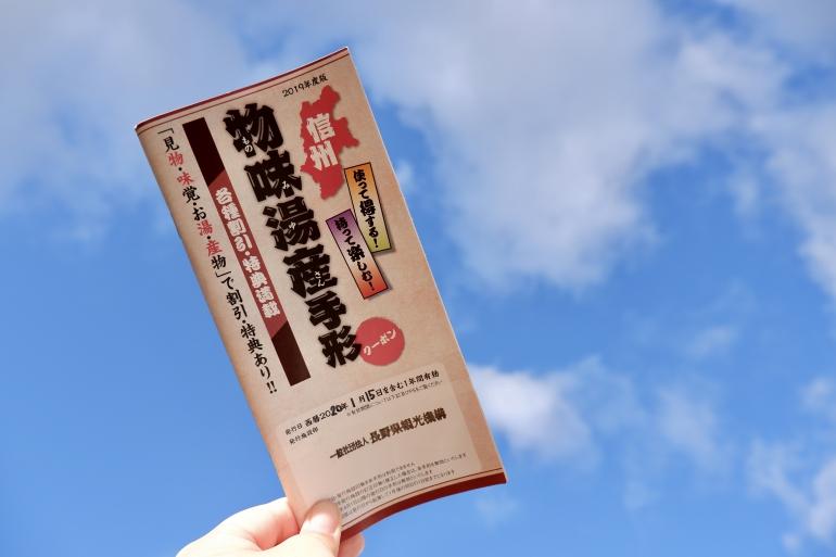The Shinshu Monomiyu Tegata