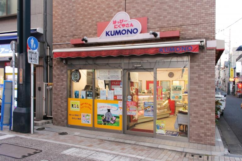 outside Kumono Meats