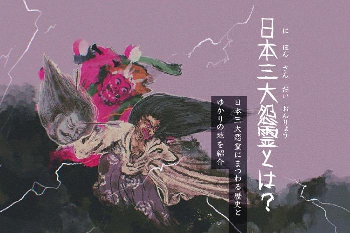 日本三大怨霊のイラスト