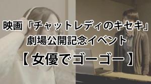 【公式配信】7/10女優でゴーゴー