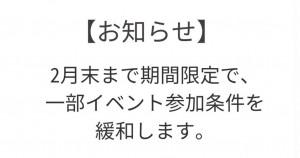 【2/19(月)から】一部イベント参加条件の緩和のお知らせ