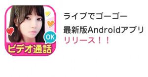 最新版Androidアプリリリース!!