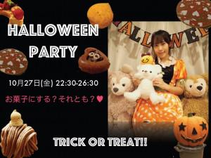 haruka⭐︎=ちゃんプレゼンツ「Halloween party 〜trick or treat〜」