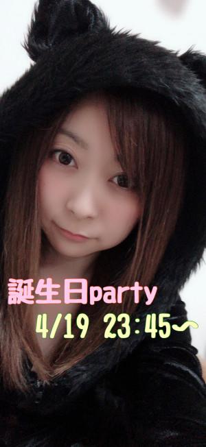 【祝】4/19(木)みわそんちゃんお誕生日パーチャ!
