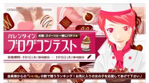 【結果発表】バレンタインブログコンテスト2018