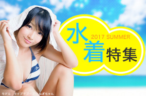 2017年夏 水着特集【55ギフト】
