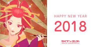 新春のお喜びを申し上げます。