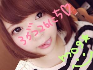 【祝】3/26(日)もぐちゃん♪お誕生日パーチャ!