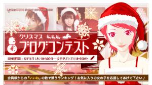 【結果発表】クリスマスブログコンテスト2016