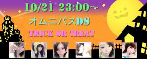 【10/21】オムニバスDS「TRICK OR TREAT」開催♪