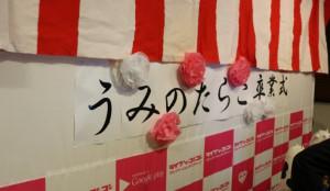 【殿堂入り】うみのたらこちゃん卒業式レポート!