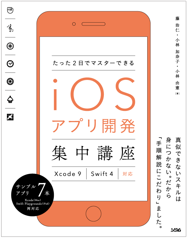 iOSアプリ開発集中講座 Xcode 9/Swift 4対応2017年度出版