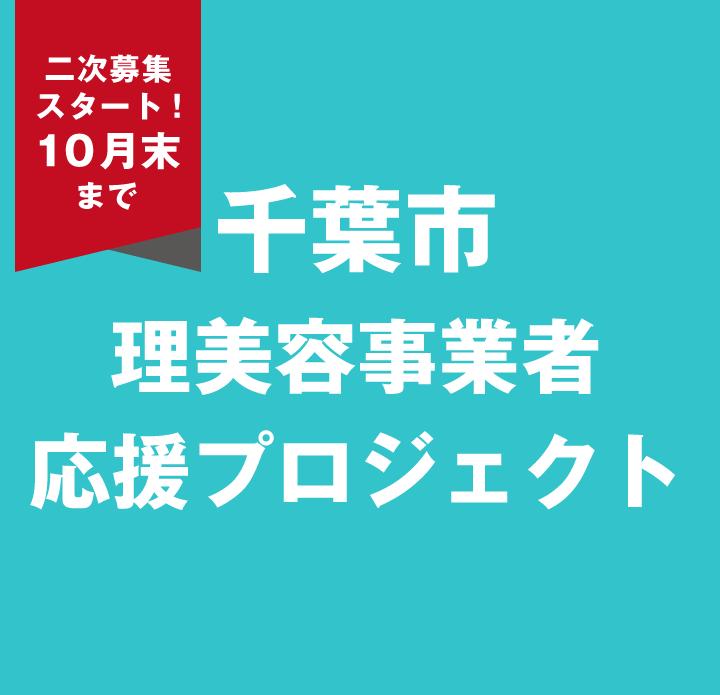 千葉市理美容事業者応援プロジェクト。先着300店舗、1店舗あたり「最大53万円」の、送客支援プロジェクトが始動します。