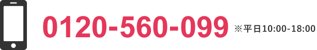 お電話での資料請求は0120-560-099