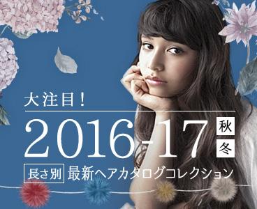 """大注目!2016-17年秋冬""""長さ別""""最新ヘアカタログコレクション"""