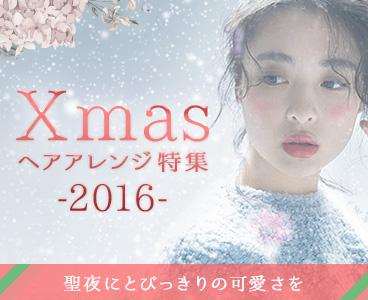 聖夜にとびっきりの可愛さを♡Xmasヘアアレンジ特集2016