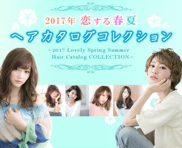 2017年春・夏の注目ヘアスタイルは?【最新】ヘアカタコレクション