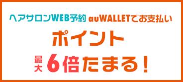 au WALLETのお支払いでポイントが最大6倍たまる!