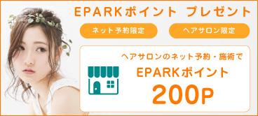 EPARKポイントプレゼント